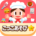 無料知育ゲームアプリ|なりきり!!ごっこランド icon