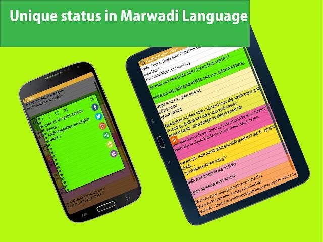 android Marwadi Status for whatsapp Screenshot 7