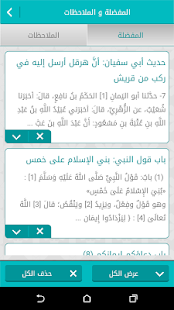 Bukhari Pedia- screenshot thumbnail