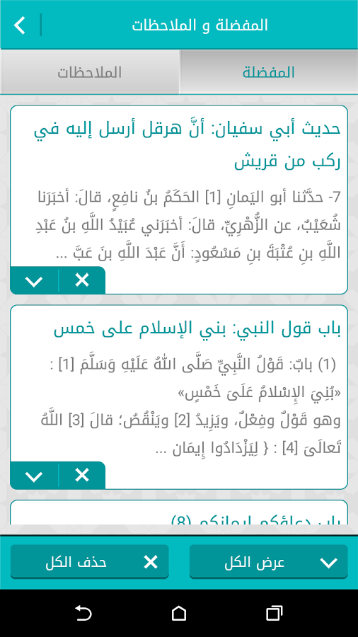 Bukhari Pedia- screenshot