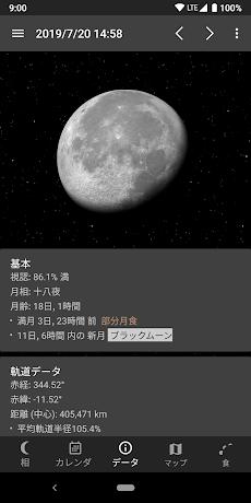 月鏡 のおすすめ画像5