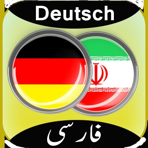 persisch übersetzer