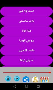 Songs of the singer Hala Al Turk - náhled