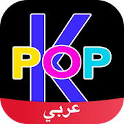 K-Pop Amino in Arabic