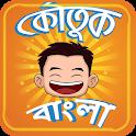Koutuk Bangla Jokes ~ হাসির কৌতুক বাংলা সেরা icon