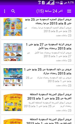 عروض وتخفيضات الكويت