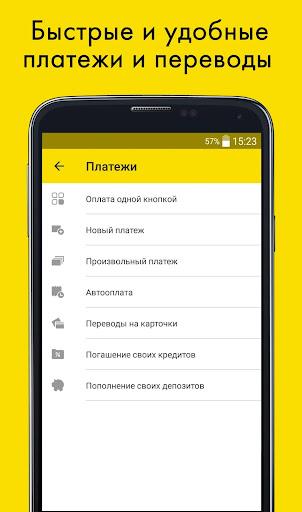 Мобильный банк PriorOnline screenshot 2