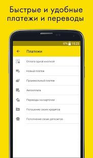 Мобильный банк PriorOnline - náhled