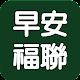 早安福聯 (app)