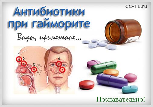 Антибиотикотерапия при гайморите: виды препаратов и особенности лечения
