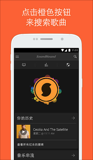 SoundHound ∞ Music 音乐搜索