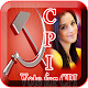 CPI Photo Frames for PC-Windows 7,8,10 and Mac