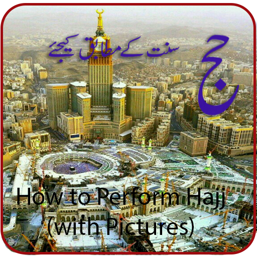 Hajj Guide In Urdu Free