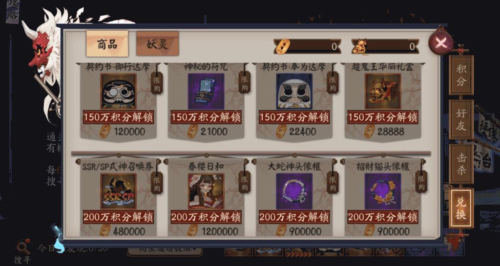 大嶽丸超鬼王交換商店