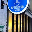 饗記麵鋪(東湖店)