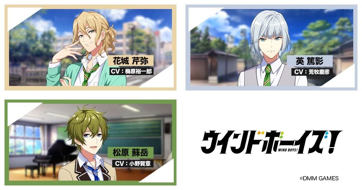 『ウインドボーイズ!』新キャラクター3名公開