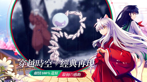 犬夜叉-奈落之戰(正版授權) 1.0.71 screenshots 2