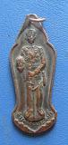 เหรียญ พระเจ้าบรมวงศ์เธอ กรมหลวงสรรพสิทธิประสงค์ เจ้าคุณนรฯ ปลุกเสก เนื้อทองแดง