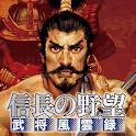 信長の野望・武将風雲録 icon