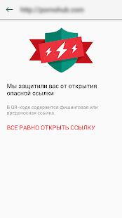 QR Scanner: бесплатный сканер Screenshot