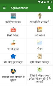 AgroConnect-Kheti Badi Kisan screenshot