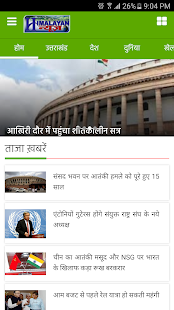 Himalayan News- screenshot thumbnail
