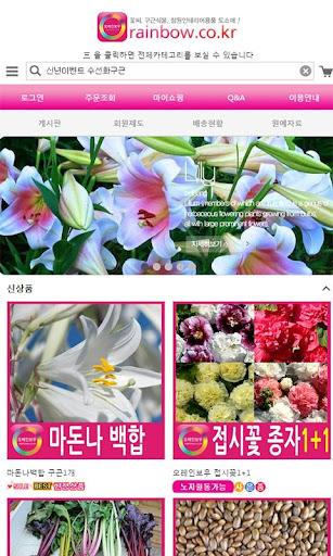 오레인보우-한국원예도소매