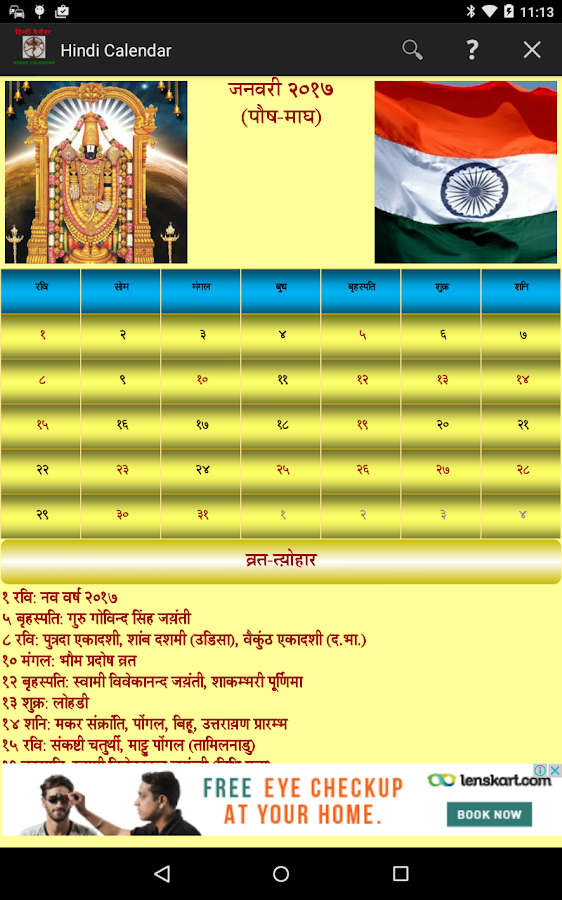 Hindi Calendar- screenshot
