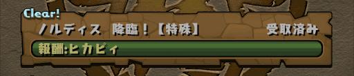 ヒカピィ-クエスト達成報酬