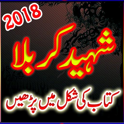 Imam Hussain Shaheed Karbala - Apps on Google Play