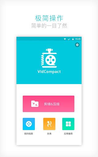 玩免費工具APP|下載视频压缩大师 - 市场最好的视频压缩软件 app不用錢|硬是要APP