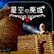 体験型脱出ゲーム 星空の廃城 - Androidアプリ