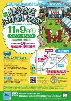 https://www.city.saitama.jp/004/001/002/005/minuma/p066001.html