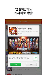 App 캐시팝팝 APK for Windows Phone