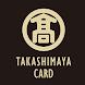 タカシマヤカードアプリ