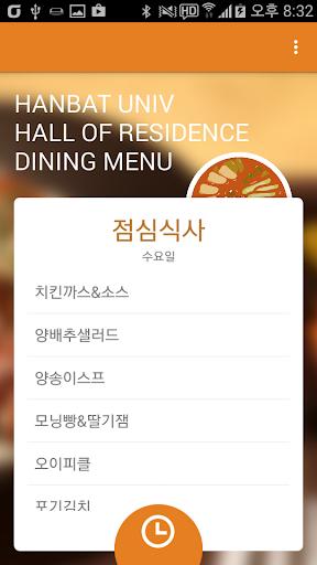 Hanbat Univ Halls Dining Menu