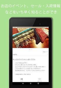 街の服屋さん-広島県福山市の服屋さんを中心に掲載! screenshot 1