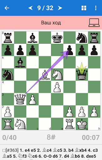 Chess Tactics in Open Games  screenshots 2