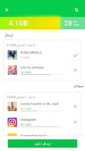 تطبيقات بيت المشاركه – مشاركة التطبيقات inShare 6