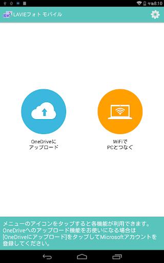 LAVIEu30d5u30a9u30c8 u30e2u30d0u30a4u30eb 1.3.0.3 Windows u7528 4