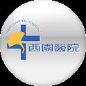 西園醫院行動APP(看診進度+掛號) icon