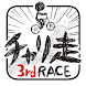 チャリ走3rd Race -全国への挑戦-