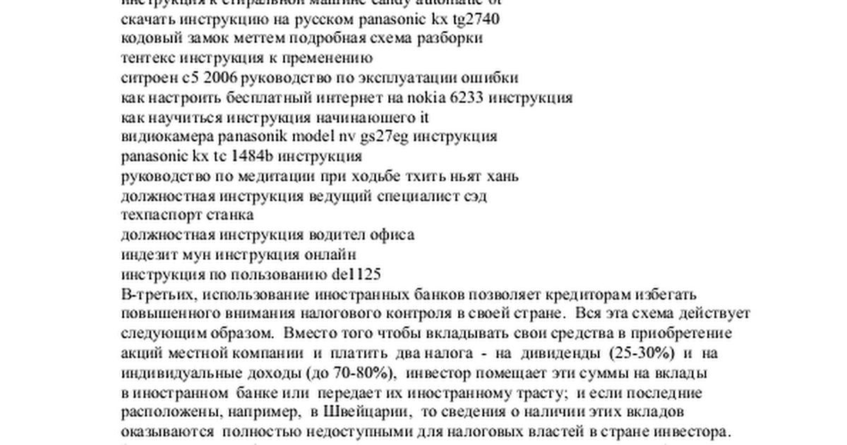 Инструкцию голден интерстара на русском играть в карты домино
