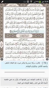 القرآن الكريم – آيات 1