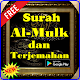 Surah Al-Mulk dan Terjemahan (app)