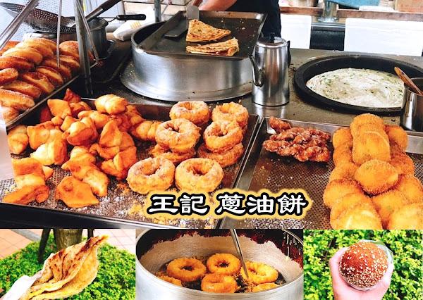 王記蔥油餅