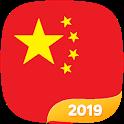China VPN - Free VPN Proxy & Wi-Fi Security icon