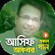 আসিফ আকবর এর সকল ভিডিও গান | Best of Asif Akbar Download on Windows