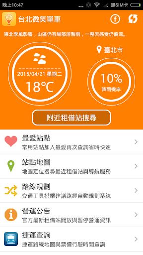 台北微笑單車 - Ubike租借即時動態查詢