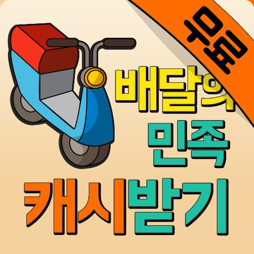 배달앱 캐시 생성기(공짜캐시,문상) - 배달의민족용
